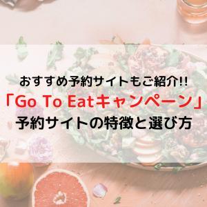 「Go To Eat キャンペーン」とは 予約サイトの特徴や選び方まとめ
