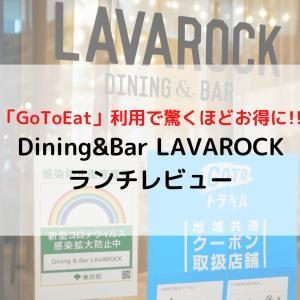 【GoToEat】コスパ最強ランチ コートヤード・バイ・マリオット東京ステーション「Dining&Bar LAVAROCK」