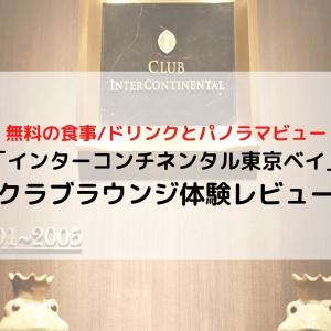 「インターコンチネンタル東京ベイ」クラブラウンジ体験レビュー