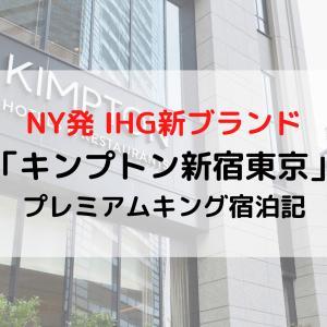 【キンプトン新宿東京】IHG日本初ブランド プレミアムキング宿泊記