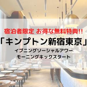 【キンプトン新宿東京】滞在前に読みたい 宿泊者限定のお得な無料特典とは