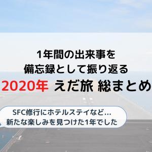 2020年 えだ旅 総まとめ(ANA SFC修行/GoToトラベル/ホテルステイなど)