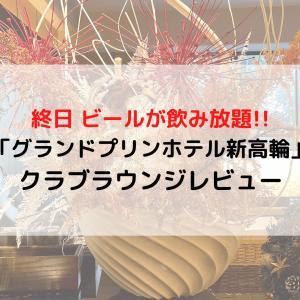 【グランドプリンスホテル新高輪】クラブラウンジ体験レビュー