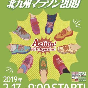 《福岡》北九州マラソン 確実にエントリーするならスポーツ振興ランナー枠(ふるさと納税)を利用しよう