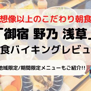 【御宿 野乃 浅草】品数豊富な朝食バイキングレビュー(メニュー/時間/コロナ対応など)