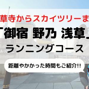 【御宿 野乃 浅草】ホテル周辺ランニング 浅草寺からスカイツリーまで走ってみよう