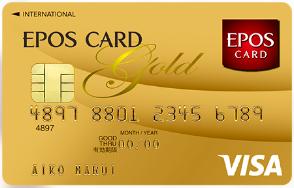 《旅の準備》海外旅行に特典満載 年会費永年無料でエポスゴールドカードを手に入れる方法
