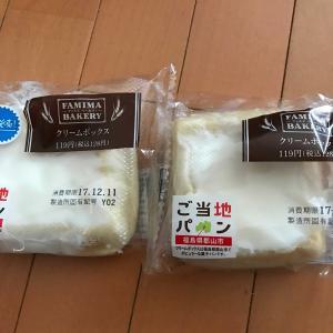 菓子パン三昧〜