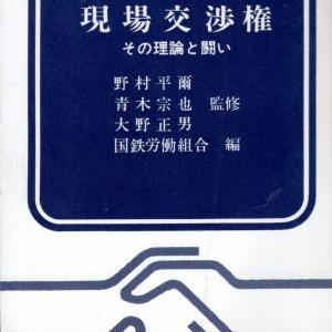 国鉄労働組合史詳細解説 117-1