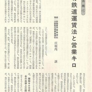 国鉄労働組合史詳細解説 126