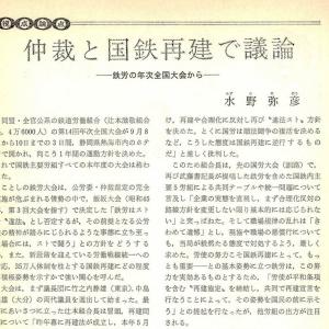 国鉄労働組合史詳細解説 131