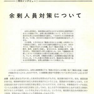 国鉄労働組合史詳細解説 104