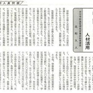 国鉄労働組合史詳細解説 94