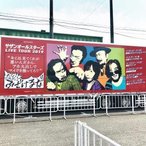 サザン、ドームツアー。40周年おめでとう!ライブ最高!