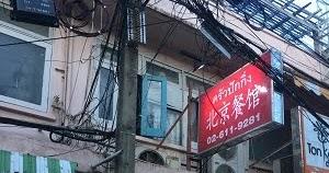 北京食館~MRTサムヤーン駅近くチュラ大近くの中華料理屋