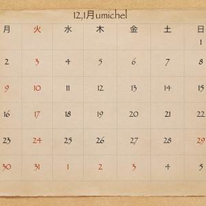 年末年始 umichel カレンダー