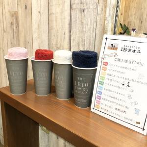 1秒タオル umichel  春の新色桜ピンク