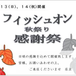 今日の出来事 & 12日(土)臨時休業