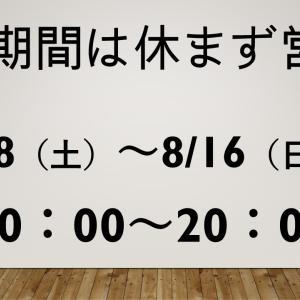8/10(月)は10:00オープン