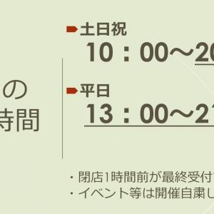 9/29(火)は13:00オープン