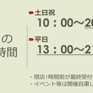 10/19(月)は13:00オープン
