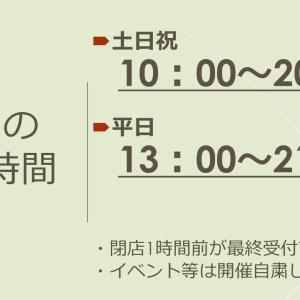 12/5(土)は10:00オープン