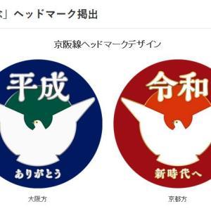 京阪特急 改元に伴いヘッドマーク掲出にあたって皆様にお願いしたいこと