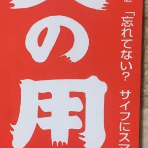 全国統一防災標語をご存知ですか?