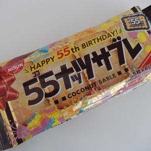 ココナツサブレを敷いたチョコレートケーキ その1
