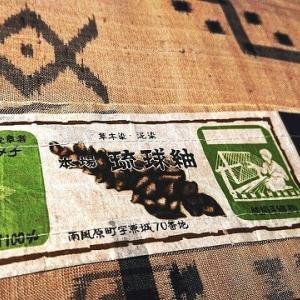 本場 琉球紬