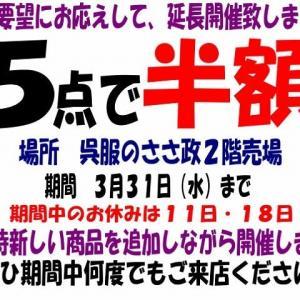 """延長開催します! """"5点で半額 SALE"""" 3月31日まで"""