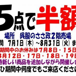 5点で半額 SALE 7月1日より開催致します!
