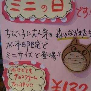 本日はミニの日でかわいいミニパン登場!