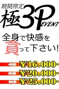イベント開催だよ(o≧▽゜)o