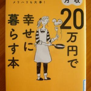 「【書評】月収20万円で幸せに暮らす本」