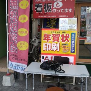小倉北区旦過市場近くで無料相談会を行わせて頂きました