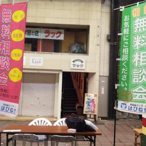 Tugu.town黒崎マルシェで無料相談会を行わせて頂きました