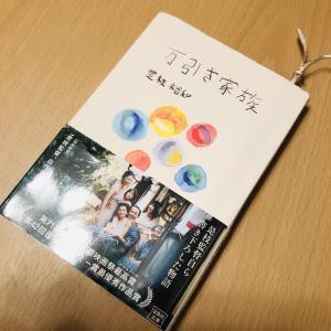 3年目の山村留学:娘と小説について語り合う時間