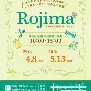 今週日曜日はRojimaです!