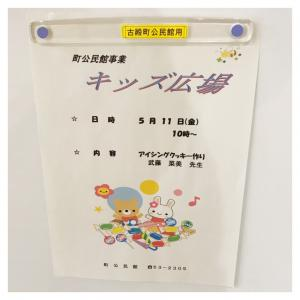 5/11✳︎古殿町公民館【キッズ広場】ありがとうござ