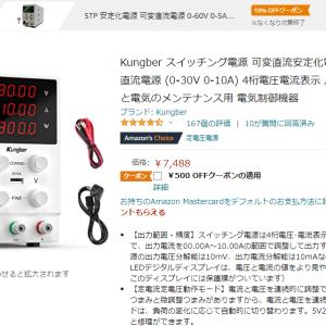 実験用定電圧電源の設計と製作~その1:トラッキングレギュレータの設計~