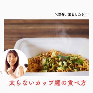 太らないカップ麺の食べ方