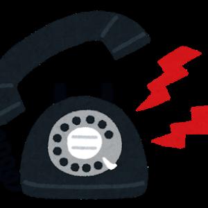 間違い電話がかかってきた。