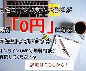 ご来店不要のオンライン(WEB)無料相談会のお知らせ!