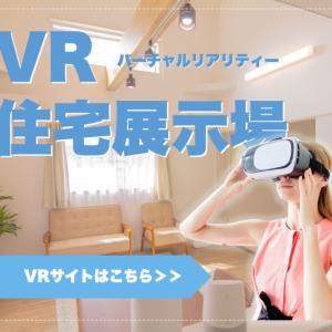 みらいホーム VR住宅展示場