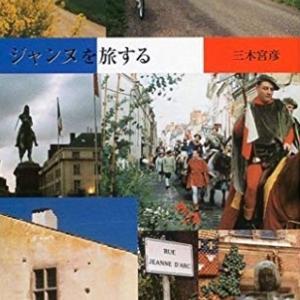 本に導かれた旅の終着点~続・ジャンヌを巡る旅・3日目~