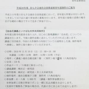 旧七夕会池坊全国華道展参加者募集