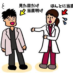 クサくっても医者