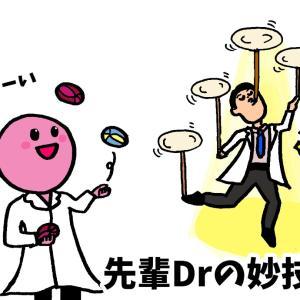 先輩のひと言に納得、主治医の極意とは 【m3.com/全文読めます】