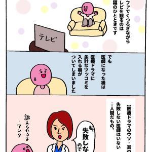 医療ドラマのウソ【コミックエッセイ】